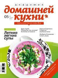 Обложка - номер 5 журнал Академия домашней кухни