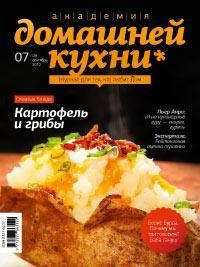 """Обложка журнала """"Академия домашней кухни"""" №7"""