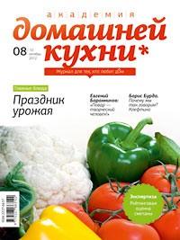 """обложка нового номера """"Академии домашней кухни"""""""
