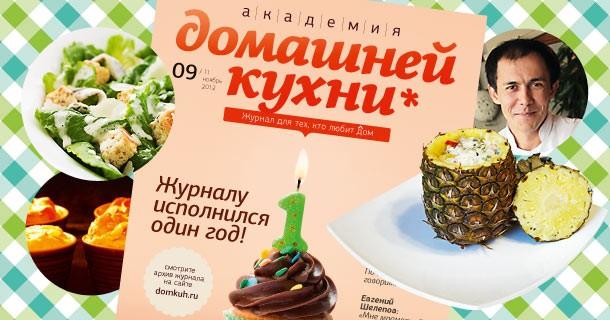 Вышел новый номер «Академии домашней кухни» — №9