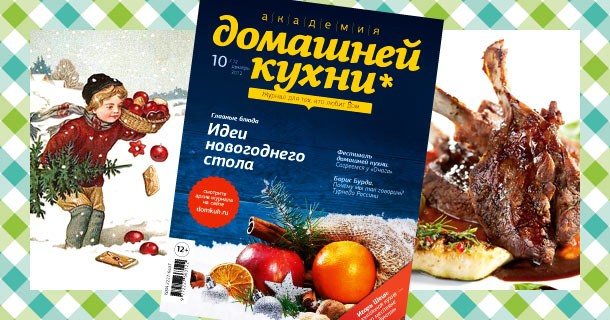 Вышел декабрьский номер «Академии домашней кухни»
