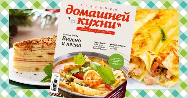 Первый номер «Академии домашней кухни» в 2013 году!