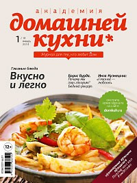 журнал про еду - обложка №1-2013