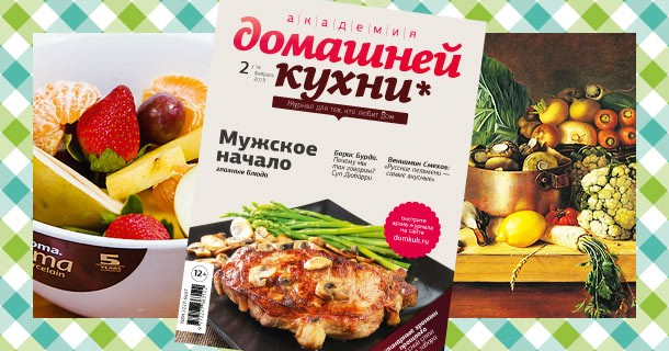 Февральский номер журнала «Академия домашней кухни» уже вышел