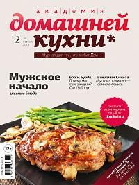 журнал про еду - обложка №2-2013