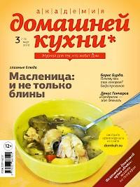 журнал про еду - обложка №3-2013