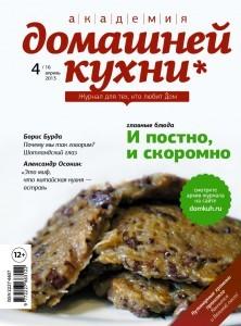 Академия Домашней кухни - обложка