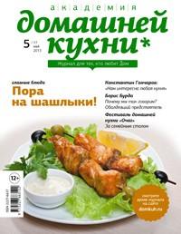 Академия домашней кухни - обложка майского номера