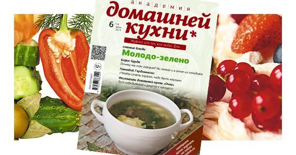 Вышел июньский номер «Академии домашней кухни»