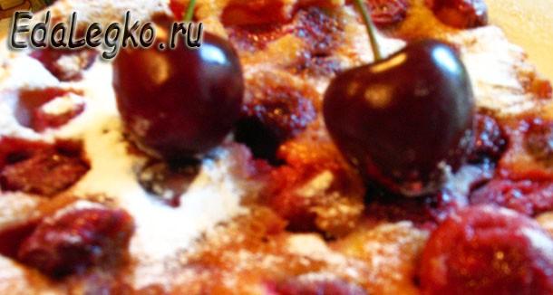 Клафути — вишневое наслаждение.