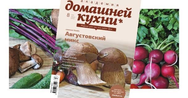 Вышел последний летний номер «Академии домашней кухни»