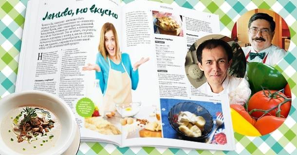 Вышел новый номер «Академии домашней кухни» — №8