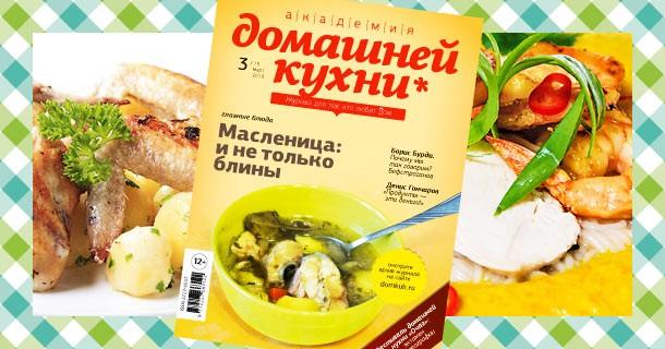 Вышел первый весенний номер журнала «Академия домашней кухни»