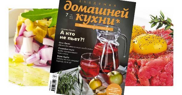 Вышел июльский номер «Академии домашней кухни»