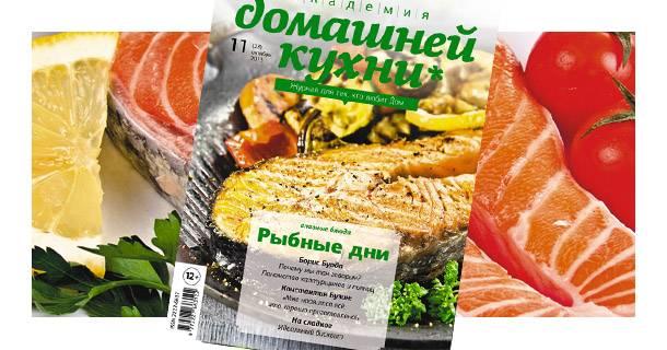 Вышел октябрьский номер «Академии домашней кухни»