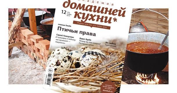 Вышел последний осенний номер «Академии домашней кухни»