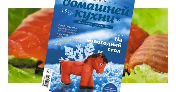 Вышел новогодний номер журнала «Академия домашней кухни»