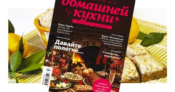Вышел первый номер журнала «Академия домашней кухни» в 2014 году
