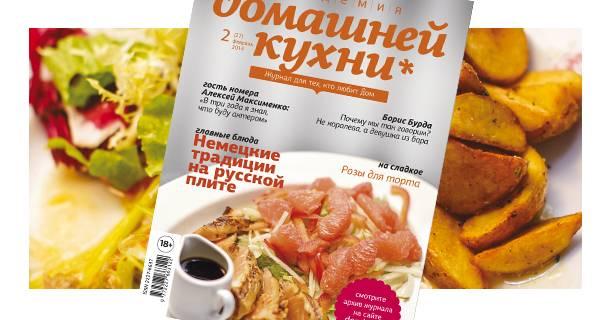Вышел февральский номер «Академии домашней кухни»
