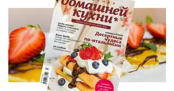 Вышел мартовский номер «Академии домашней кухни»
