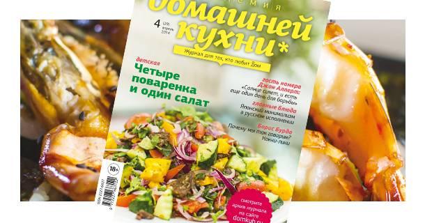 Вышел апрельский номер журнала «Академия домашней кухни»