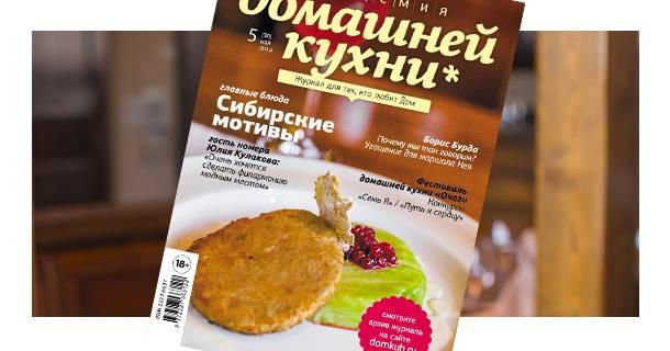 Вышел майский номер «Академии домашней кухни»