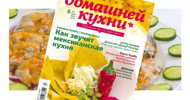 Вышел самый летний номер журнала «Академия домашней кухни»